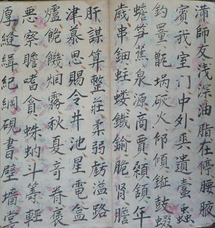 Hai Trang Càn Khôn Tam Thiên Tự Quyển