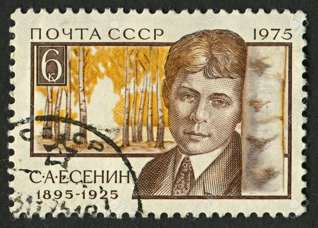 17863266 USSR CIRCA 1975 Postage stamps printed in USSR dedicated to Sergei Alexandrovich Yesenin 1895 1925 R Stock Photo